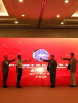 上海美莱承办第一届中国国际整形美容高峰论坛