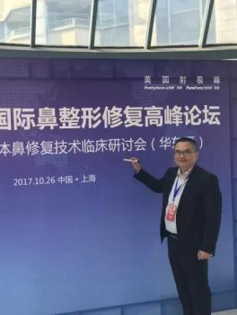李保锴教授、欧阳春院长受邀出席2017中美国际鼻